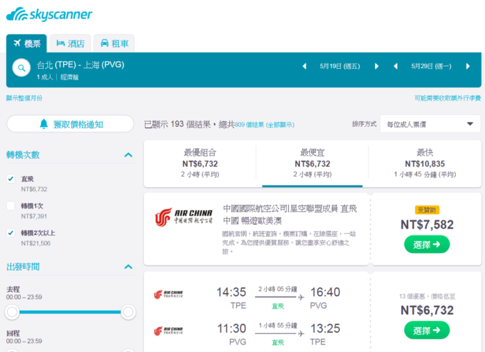 skyscanner-預設值效應(default effect).png