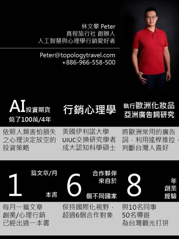林文攀-演講資料-履歷--心理行銷 AI.jpg